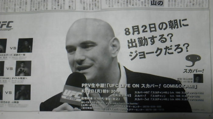 Dana White will be doing something in Japan on August 2nd and we have no idea what it is