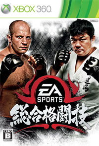 Watch this Japanese themed promo of EA Sports MMA