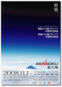 Sengoku is now selling all their event posters online