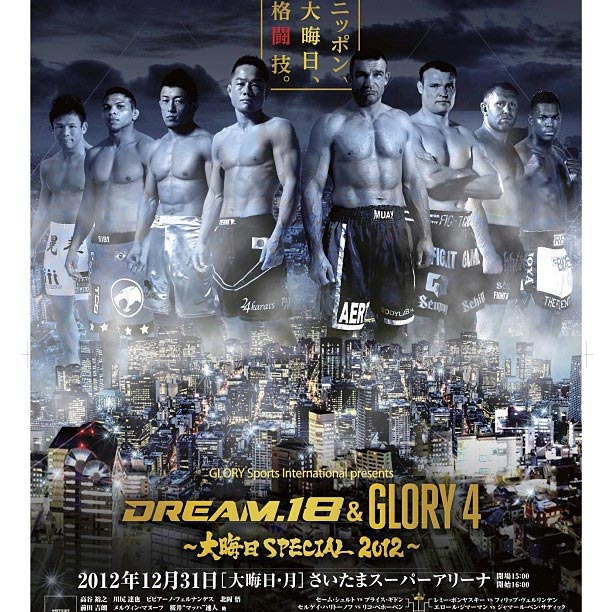 dream 18 poster